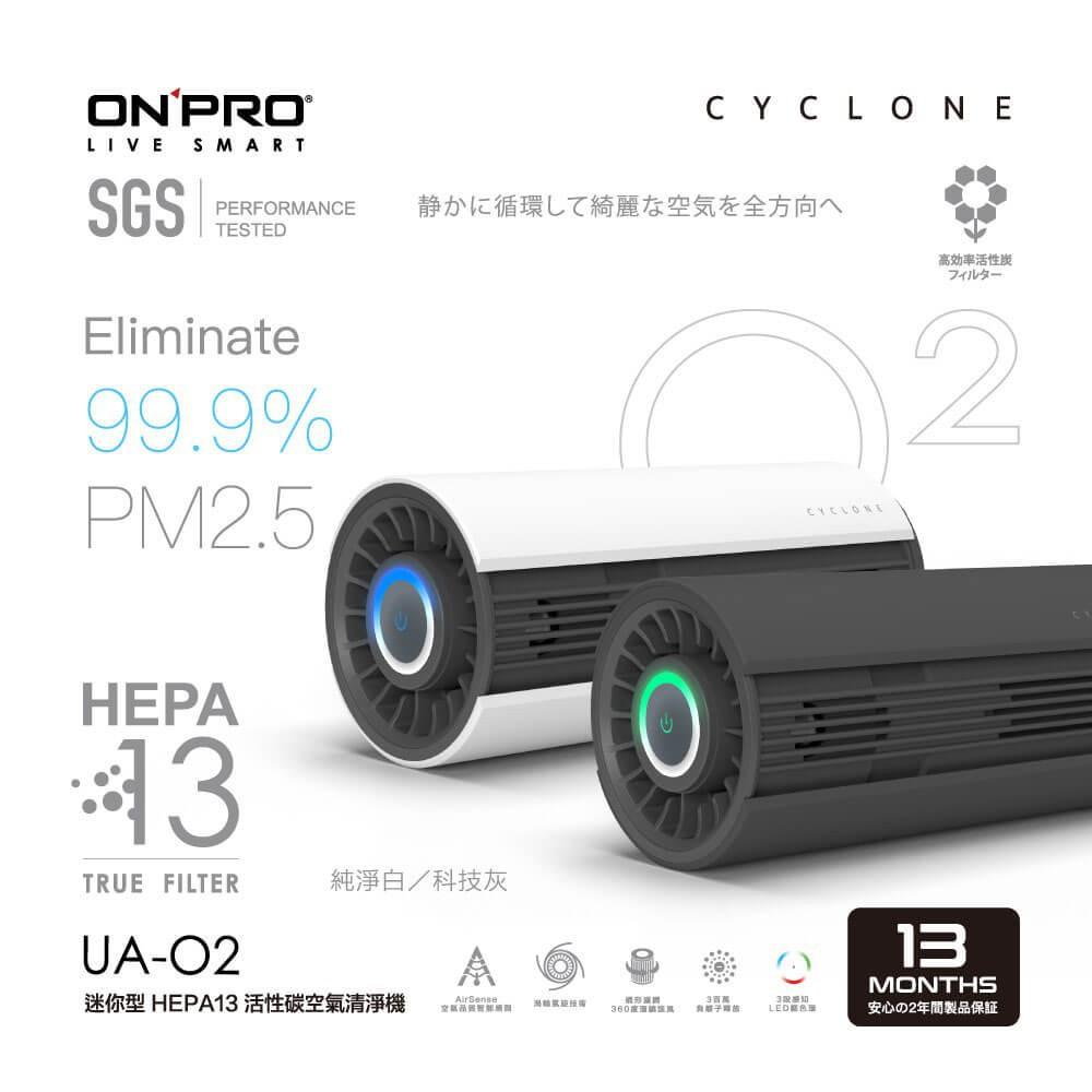 ONPRO UA-O2 UA-O2真 迷你空氣清淨機白