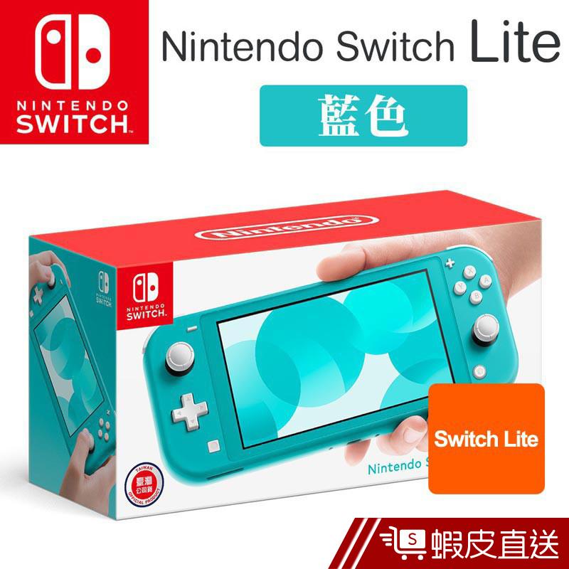 Nintendo 任天堂Switch Lite 主機 藍綠色 公司貨 分期零利率 免運 現貨 蝦皮直送
