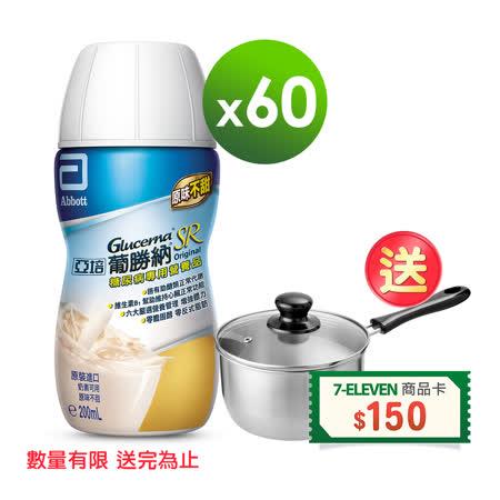 亞培 葡勝納SR糖尿病專用營養品-原味不甜(200ml x30入)x2箱