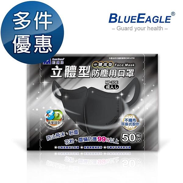 【醫碩科技】藍鷹牌NP-3DEBK台灣製成人酷黑立體一體成型防塵立體口罩 50片/盒 多件優惠中