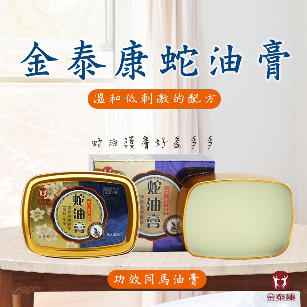金泰康蛇油膏