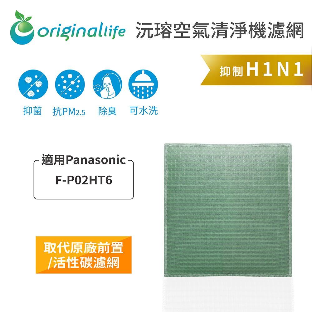 【Original Life】適用Panasonic:F-P02HT6 空氣清淨機濾網