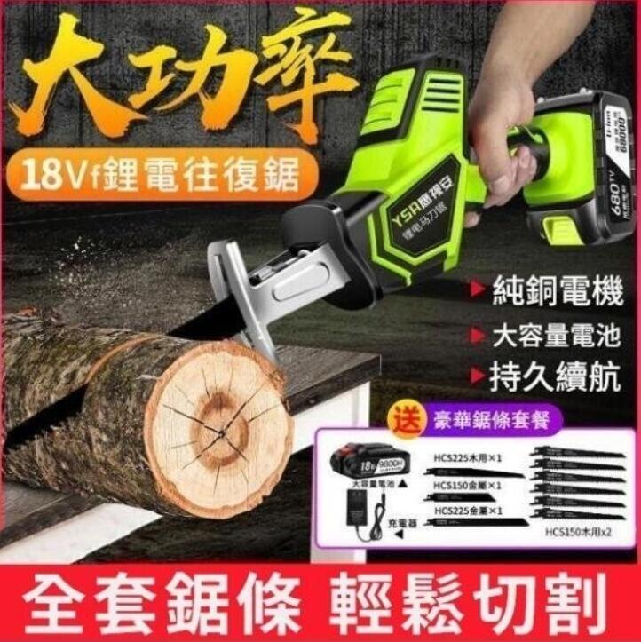 新北現貨 18VF鋰電往復鋸 充電式往復鋸 電動馬刀鋸 手持電鋸 全套配件