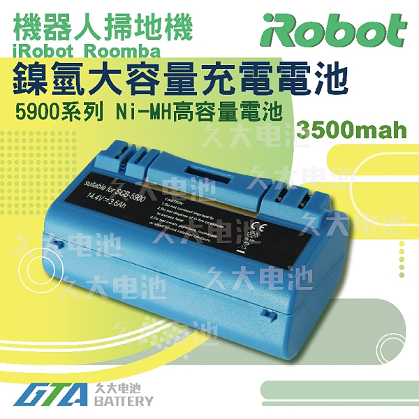 【久大電池】 iRobot 掃地機器人 Roomba 5900 330 340 350 大容量電池 3500mah