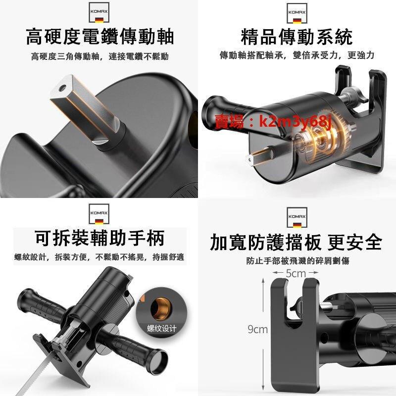 科麥斯電鑽變電鋸轉換頭夾頭多功能改裝切割機往復鋸萬用工具配件 五一特價