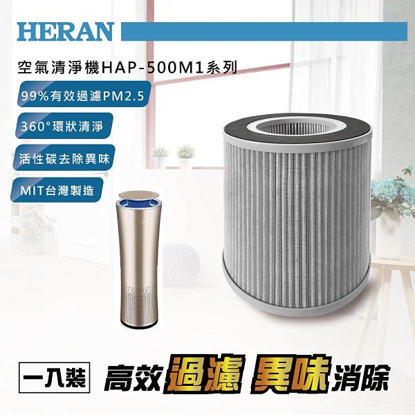 HERAN禾聯 空氣清淨機濾網 HAP-500M1系列
