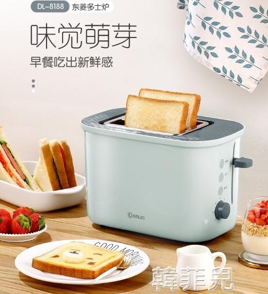 麵包機 東菱多士爐烤面包機家用2片雙面吐司機小型全自動早餐機烤面包片 2021新款