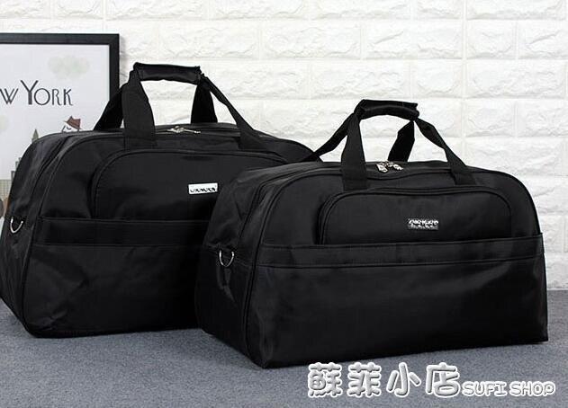 韓版超大容量行李包商務出差旅行包女旅游包男手提包健身包行李袋