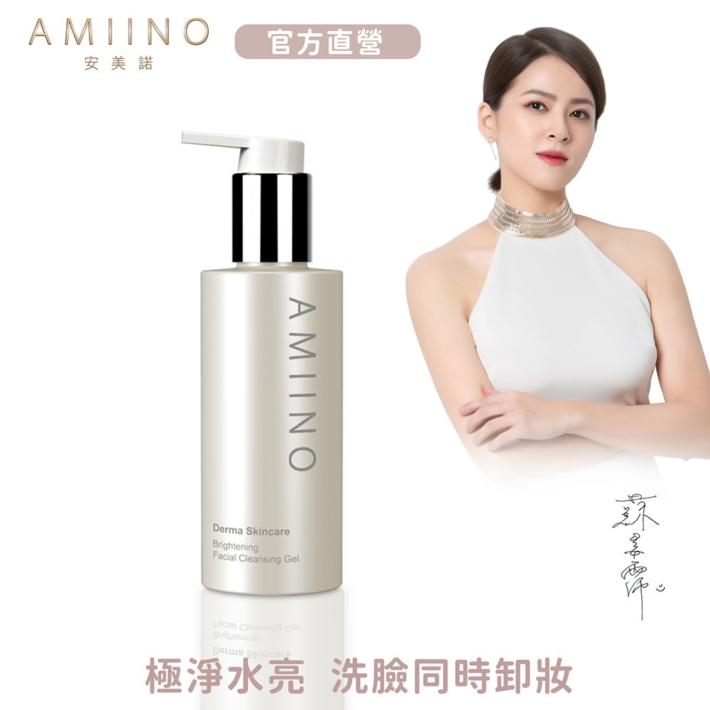 AMIINO安美諾 煥妍洗卸蜜 150ml 【官方直營店】