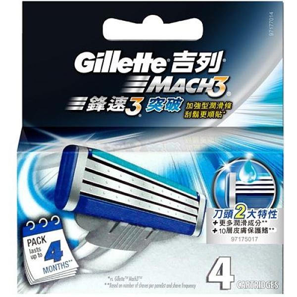 吉列鋒速3突破刮鬍刀片(4片裝)【愛買】