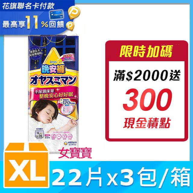 滿意寶寶 兒童系列晚安褲 女(22片 x 3包/箱)