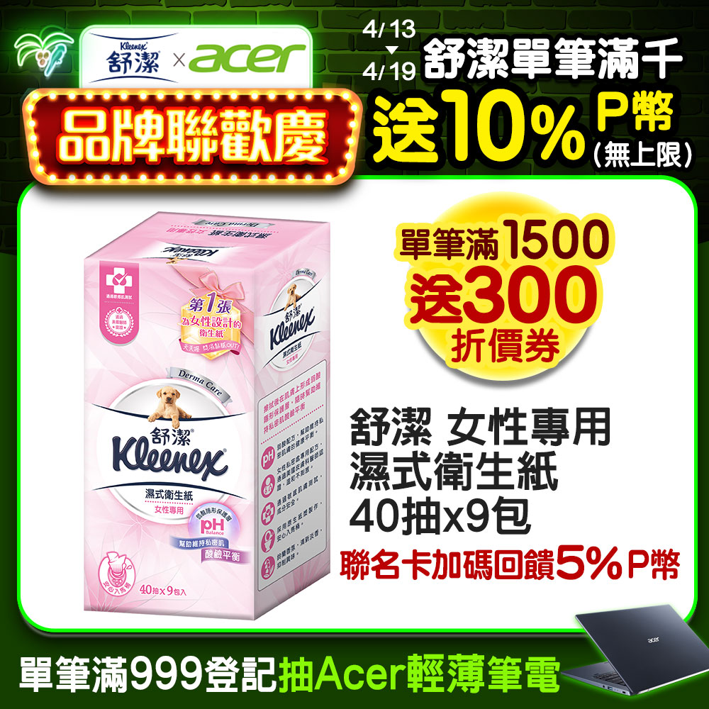 舒潔 女性專用濕式衛生紙(40抽x9包/箱)