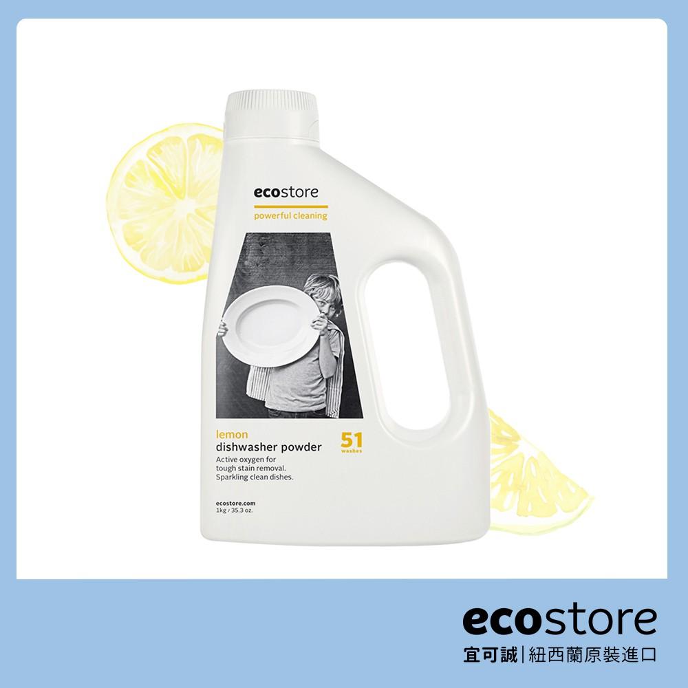 【ecostore宜可誠】洗碗機專用環保洗碗粉-經典檸檬 1KG