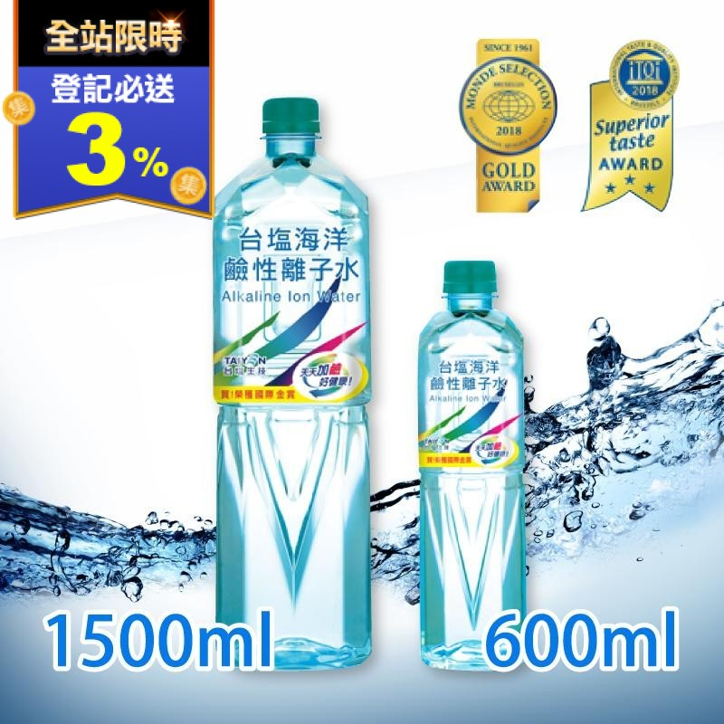【台塩】海洋鹼性離子水 600ml 1500ml(48 瓶)