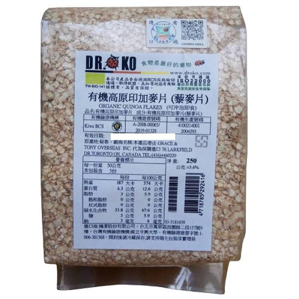 DR.OKO德逸 有機高原印加麥片(藜麥片) 250g/包 可沖泡即食
