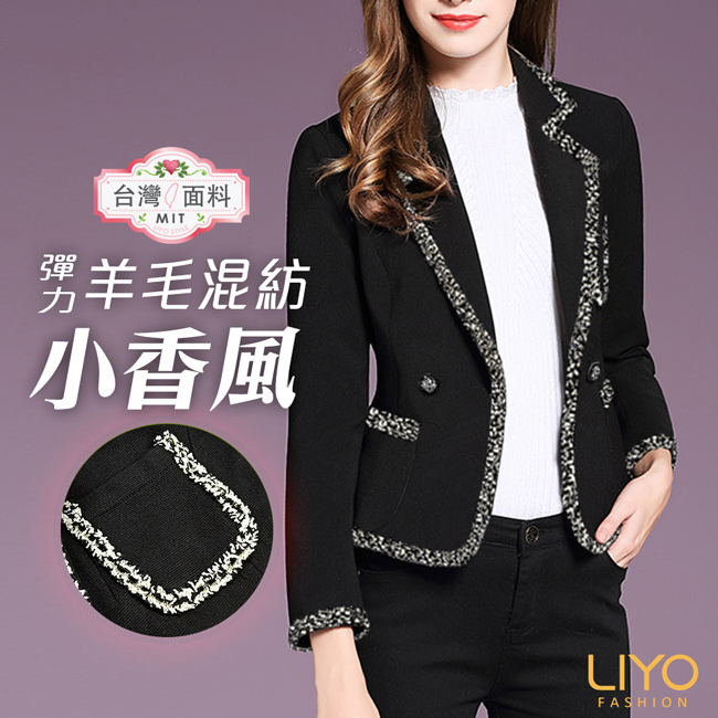 外套-LIYO理優-小香風經典名媛羊毛修身小外套-E848011-此商品零碼不可退換貨