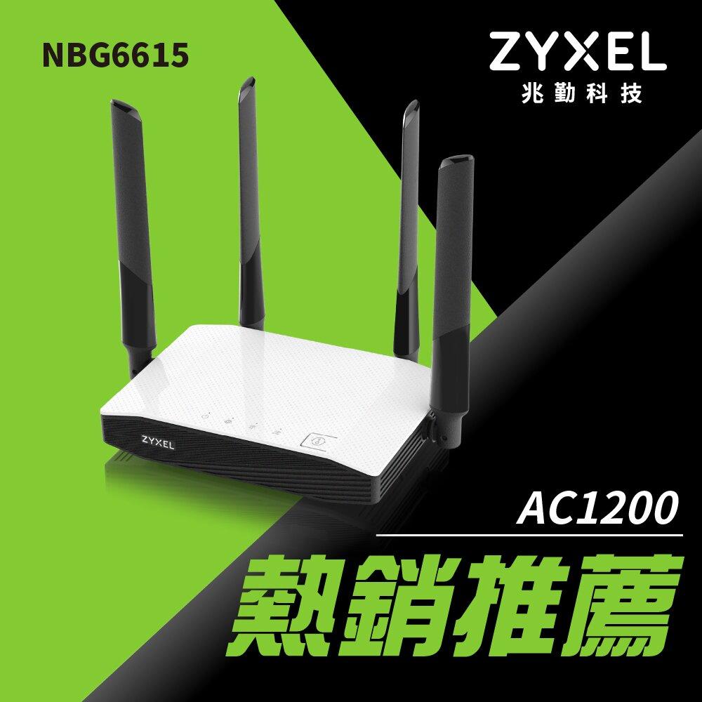 ★快速到貨★Zyxel合勤 NBG6615 AC1200 雙頻大功率無線Gigabit路由器