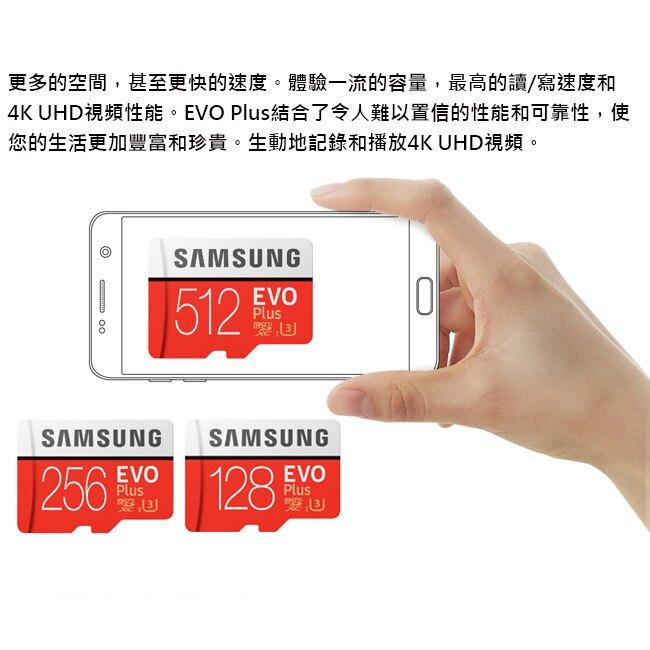 SAMSUNG 三星 256GB EVO Plus microSDXC TF U3 記憶卡 256G