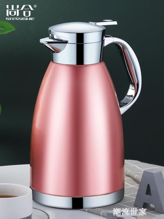 304不銹鋼保溫壺家用大容量 熱水壺保溫瓶暖保溫水壺裝開水瓶2升
