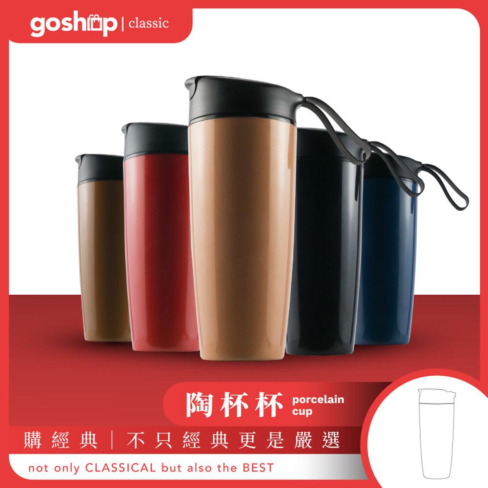 goshop classic陶杯杯sgs檢驗安全無毒 陶瓷保溫杯 隨行杯 快開設計方便飲用
