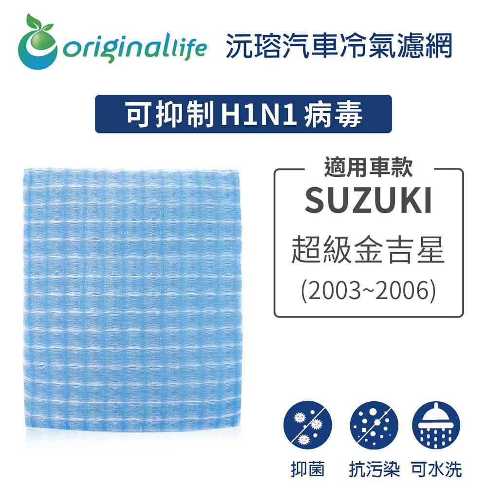 適用 SUZUKI:超級金吉星 2003-2006年 沅瑢【Original Life】汽車冷氣濾網 長效可水洗