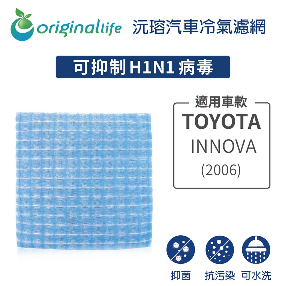【Original Life】適用TOYOTA: INNOVA (2006年)車用冷氣 空氣淨化 濾網