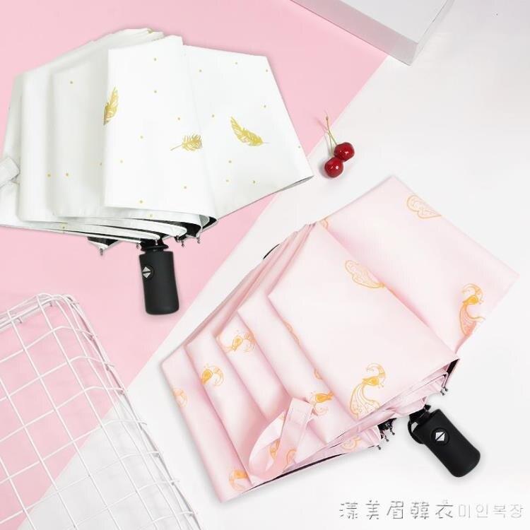全自動雨傘大號摺疊小巧便攜防紫外線防曬遮陽女晴雨兩用s太陽傘