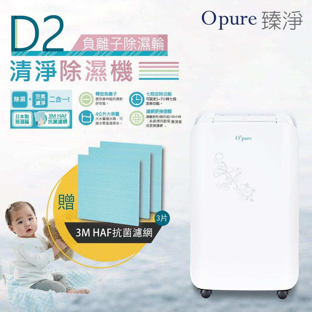 【Opure臻淨】 D2 負離子除濕輪清淨除濕機(D1升級版)