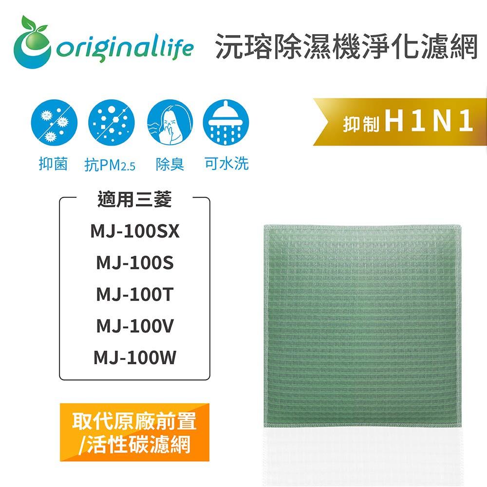 【Original Life】適用三菱:MJ-100SX、MJ-100S、MJ-100T等空氣除濕器 濾網