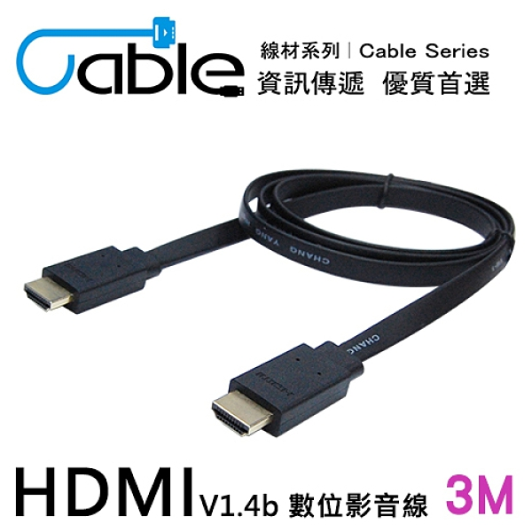 Cable 薄型高清 HDMI V1.4b 數位影音線 3M HS-HDMI030