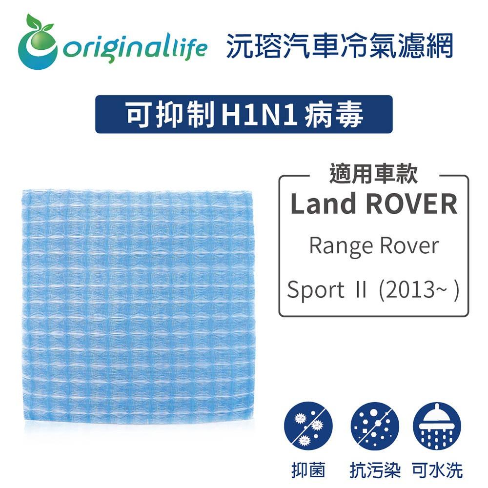 車用冷氣空氣淨化濾網 適用Land ROVER:Range Rover Sport Ⅱ (2013年~ )