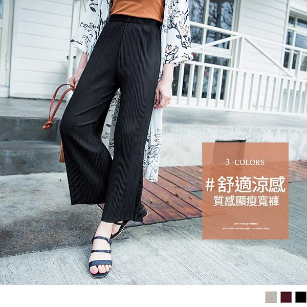 《BA5535》涼感質感色調豎壓紋腰鬆緊寬褲 OrangeBear