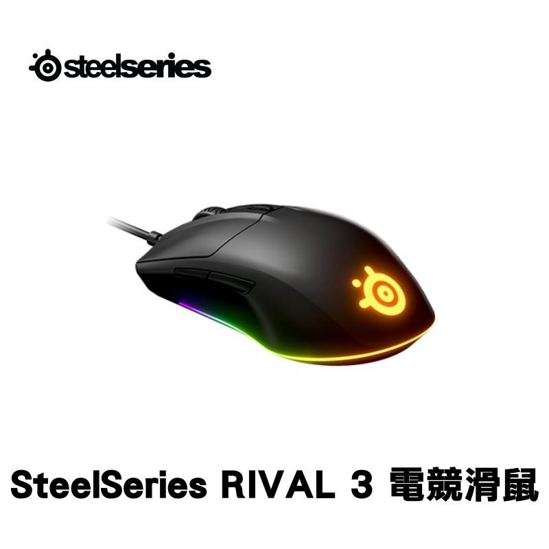 SteelSeries 賽睿 RIVAL 3 電競滑鼠 有線 滑鼠