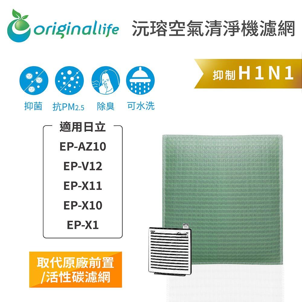 日立:EP-AZ10、EP-V12、EP-X11、EP-X10、EP-X1長效可水洗 空氣清淨機濾網