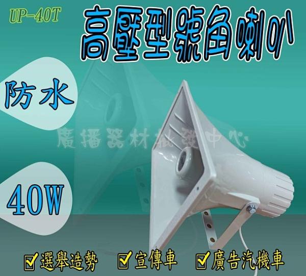 SU-40T 40W 100V高壓 PA廣播喇叭 廣告宣傳車 廣告車 廣播喇叭 室外防水號角喇叭選舉造勢必備