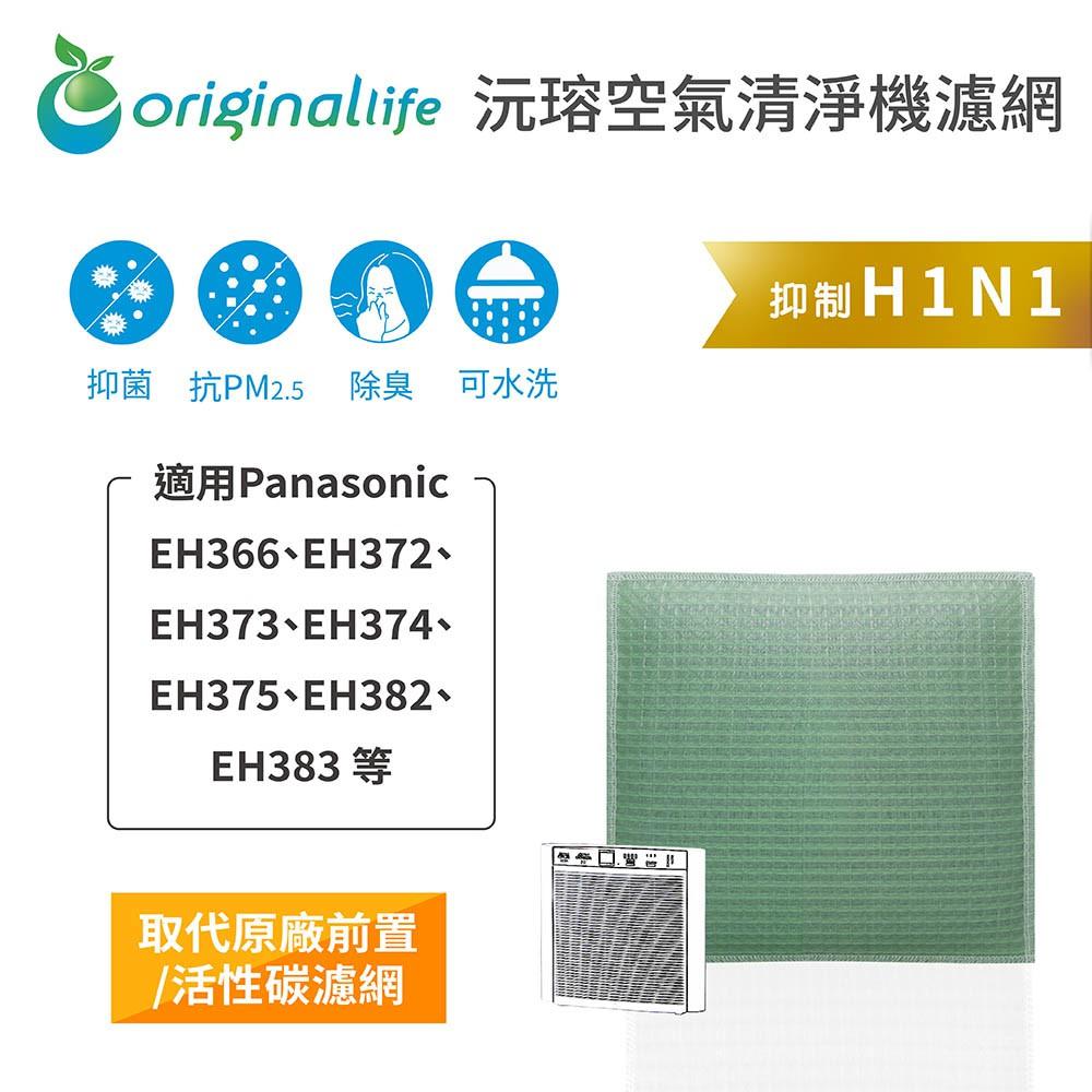 【Original Life】適用Panasonic:EH366、EH372、EH373、EH374等空氣清淨機 濾網