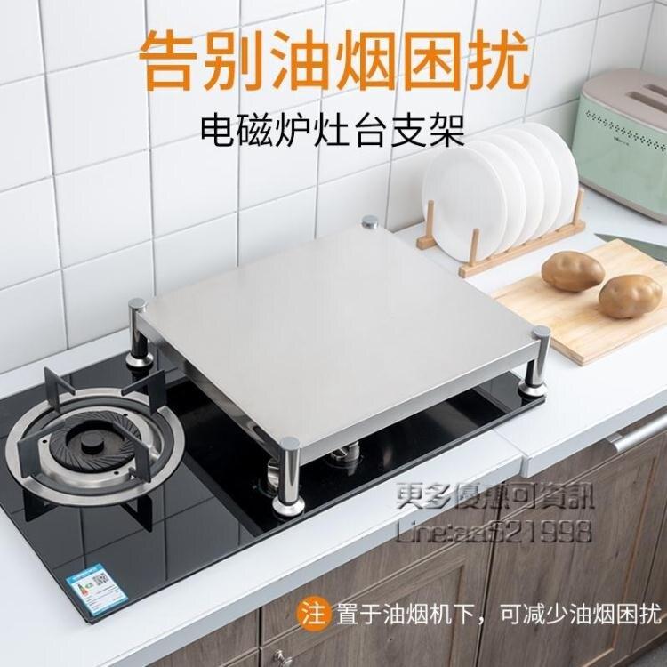 置物架 不銹鋼廚房置物架家用電磁爐支架台灶燃氣煤氣灶架子蓋板罩底座架