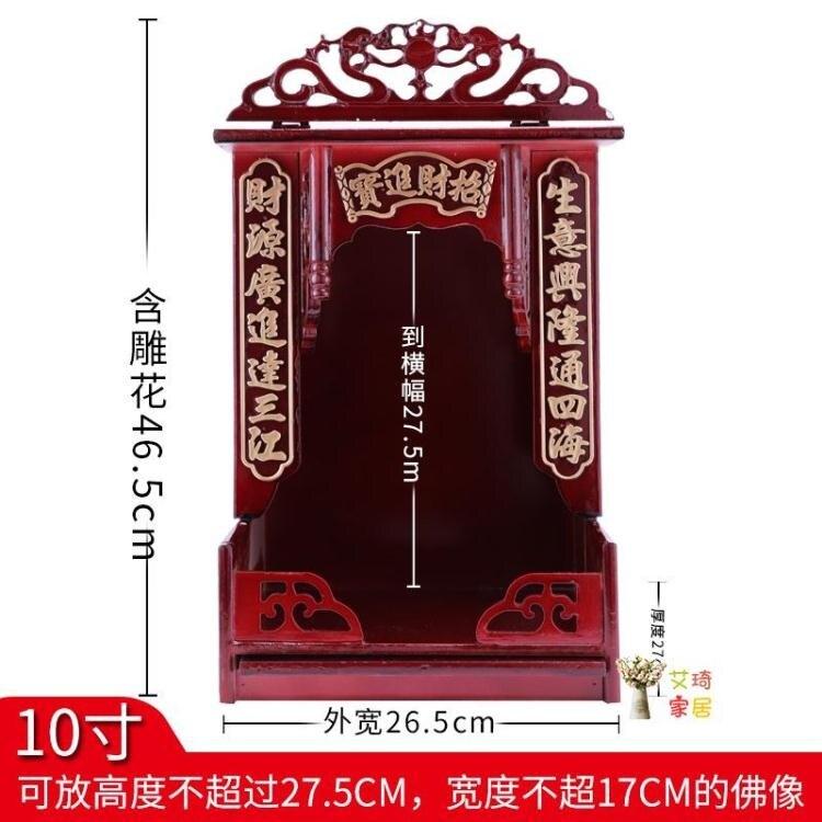 佛龛 神龕財神爺佛龕供台家用供奉桌觀音經濟型神龕神台壁掛式財神櫃佛櫃T