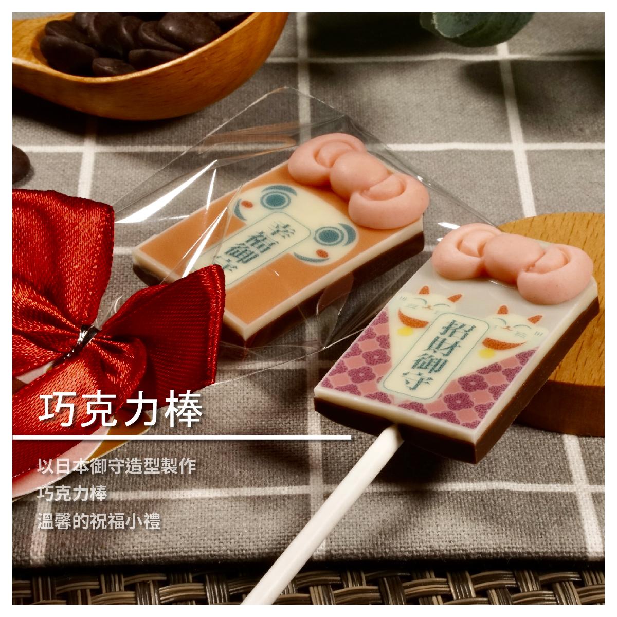 【糖加一烘焙坊】日本御守。巧克力棒/幸福/考試/厄除/開運/學業/祝福/招財/愛情/小禮物/創意/二進/婚禮/糖+1