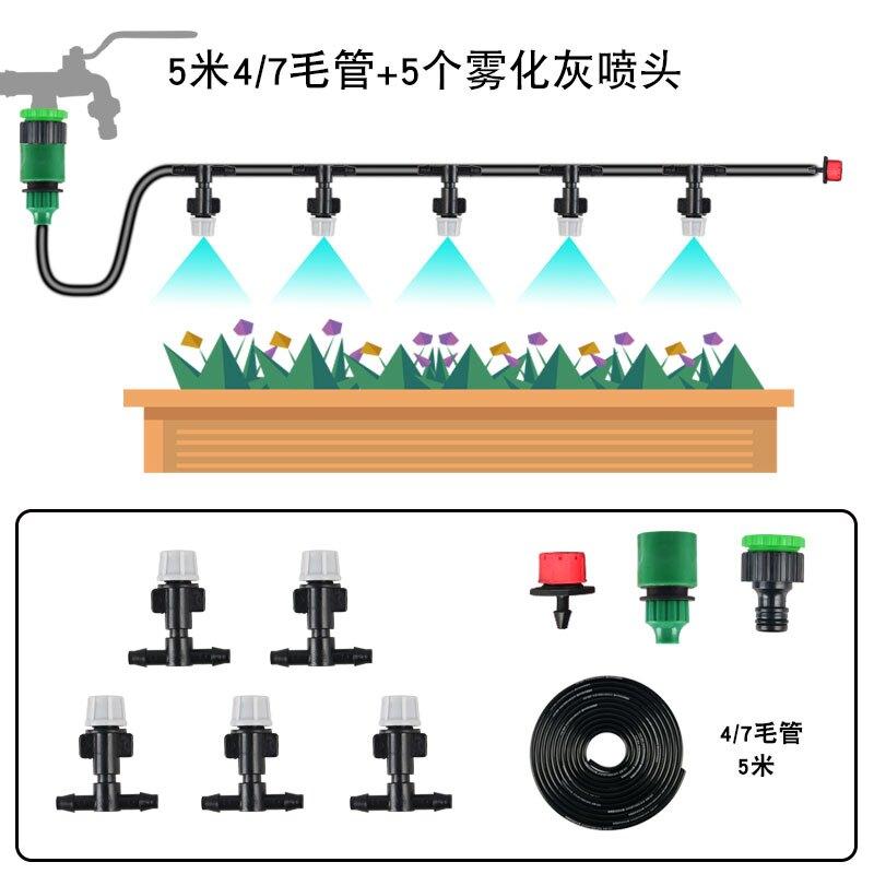 自動澆花器 霧化微噴頭噴霧器自動澆水澆花神器圍擋噴淋降溫除塵灌溉噴灌系統 【CM3922】