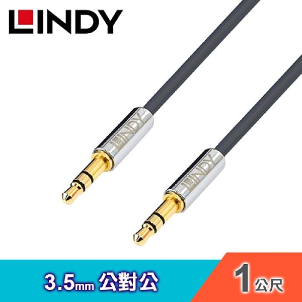 【LINDY 林帝】3.5MM 公對公 立體音源線(1M)