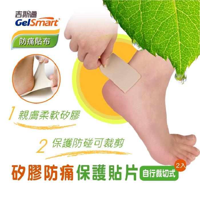 Gelsmart吉斯邁-矽膠防痛保護貼片-自行裁剪式