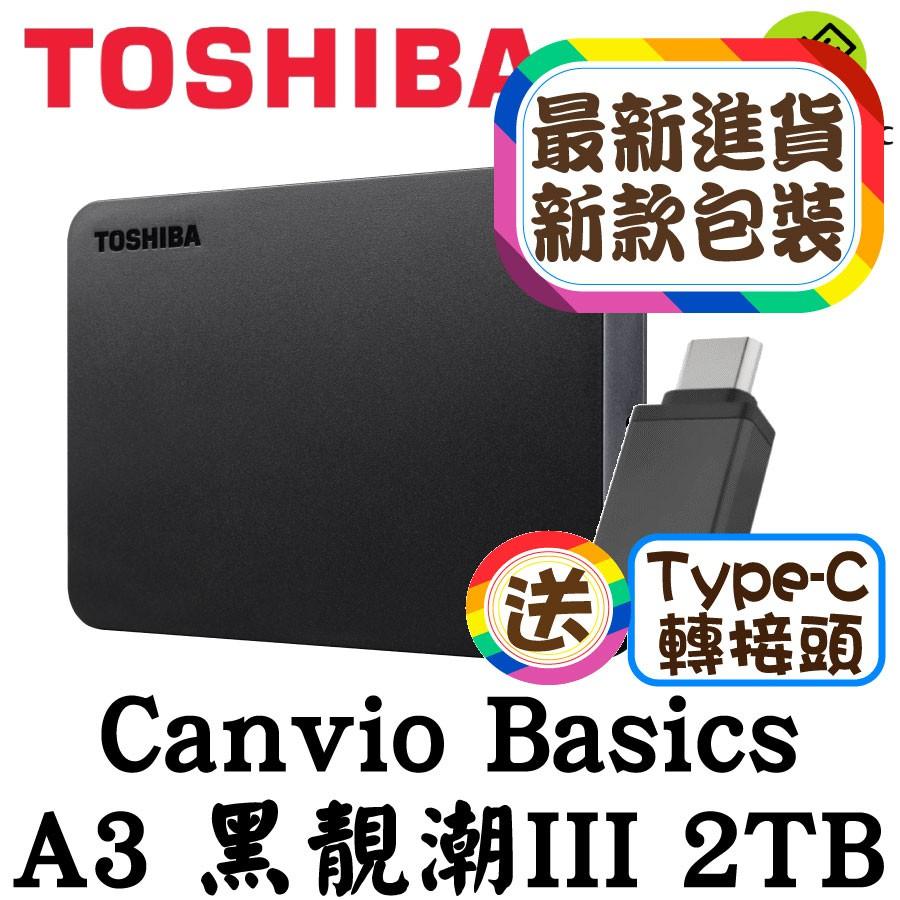 Toshiba 東芝 A3 Canvio Basics 黑靚潮lll 三代 2T 2TB 2.5吋 外接式硬碟 行動硬碟