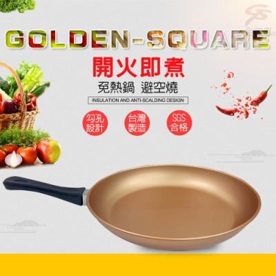 金德恩 玫瑰金輕量級塗層平底鍋27cm/SGS檢驗