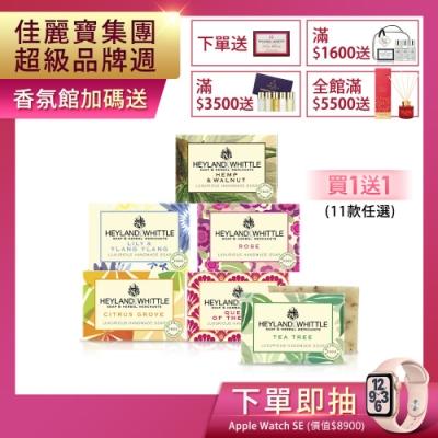 折後369★買1送1★H&W英倫薇朶 精油香氛明星皂120g