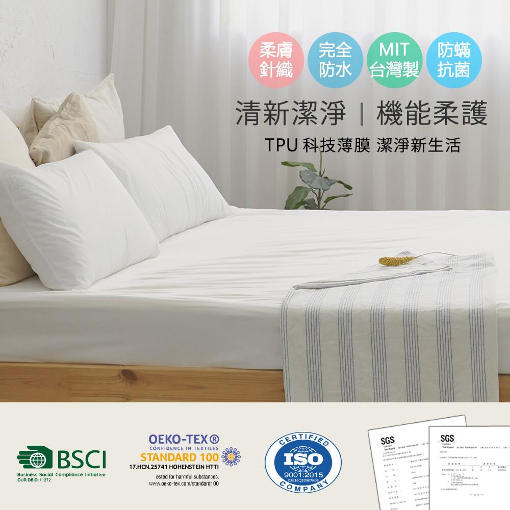 小日常寢居100%防水科技防蹣床包式針織保潔墊-單人