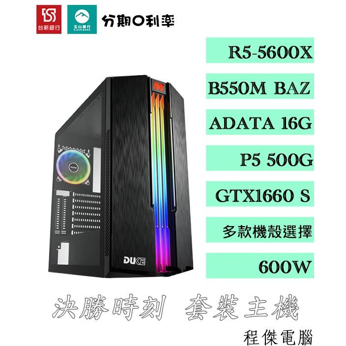 【決勝時刻COD】聯軍奇美拉機 5600X/B550M/16G/500G/1660S/600W 套裝主機『高雄程傑電腦』
