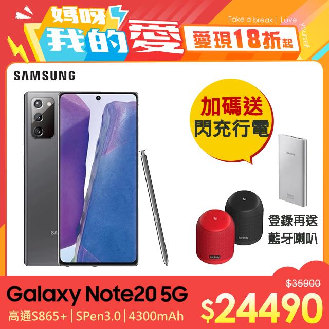 Samsung Galaxy Note20 5G (8G/256G)-星霧灰