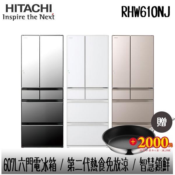 【HITACHI 日立】 607L 變頻6門電冰箱 RHW610NJ【贈德國WMF不沾煎鍋+多選券2000元】