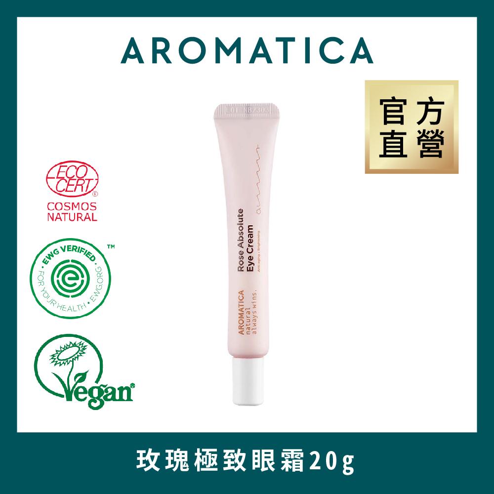 AROMATICA 玫瑰極致眼霜 20g